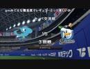 うんこちゃん『プロ野球スピリッツ2014』 part13