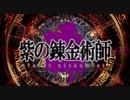 (再うp)紫の錬金術師 第1話「錬金術の源泉と自然哲学」