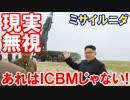【韓国政府が震えながら強がってる】 あれはICBMじゃない!