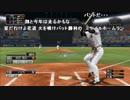 うんこちゃん『プロ野球スピリッツ2014』 part16