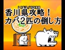 【にゃんこ大戦争】香川県カバ2匹攻略方法!
