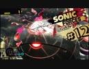 【SONIC FORCES】FPS歴7年の実況プレイ#12(終)