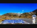 ひとりでとことこツーリング43-2 ~宮崎県えびの市 えびの高原~