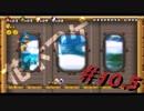 【実況】方向性の違う4人組のNewスーパーマリオブラザーズwii part10.5
