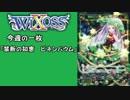 【WIXOSS】今週の一枚「禁断の知恵 ビネンバウム」♯31