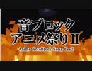 第6回音ブロックアニメ祭りの告知