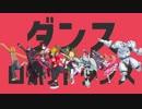 【MMDコンパス】初期ヒーロー全員でダンスロボットダンス