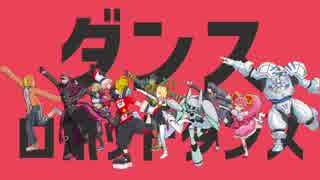 【コンパス1周年MMD】初期ヒーロー全員でダンスロボットダンス