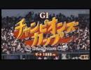 【中央競馬GI】プロ馬券師よっさんの第18回チャンピオンズカップ