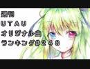 週刊UTAUオリジナル曲ランキング#248