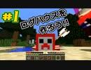 【Minecraft】ログハウスを作ろう!! Part1【実況】
