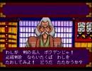 【PCE版/非売品】天外魔境ZIRIA Part3(13人衆1人目) プレイ動画