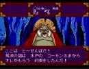 【PCE版/非売品】天外魔境ZIRIA Part4(13人衆1人目) プレイ動画