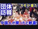 【韓国に中国人が戻ったと大歓喜】 団体観光客が韓国に押し寄...