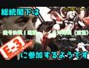 【艦これ】総統閣下は捷号決戦!邀撃、レイテ沖海戦に参加するよ【E-3】