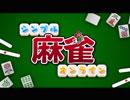 Nintendo Switchダウンロード専用ソフト「シンプル麻雀オンライン」紹介映像