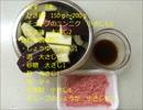 荒谷竜太の簡単飯飯★ご飯に合うなすとひき肉炒め!