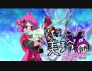 第17位:早坂美玲合作 解答編(ありがとう6thアニバ) thumbnail