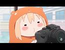 干物妹!うまるちゃんR 第9話【干物妹と思い出】 thumbnail