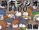 [会員専用]幕末ラジオ 第100回前編