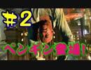 【実況】#2 なんだかだっせぇバットマンアーカムVR
