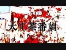 【とうらぶ】三槍揃って大正茶番劇【クト