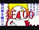 【MUGEN】狂_100【part19】