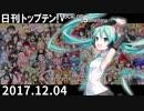 日刊トップテン!VOCALOID&something【日刊ぼかさん2017.12.04】