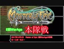 【MoE】MasterofEpicE鯖WarAge本隊戦20171201【ゆっくり実況】
