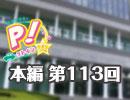 【第113回】高森奈津美のP!ットイン★ラジオ
