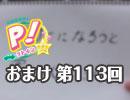 【おまけ#113】高森奈津美のP!ットイン★ラジオ