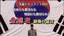 実録・ドキュメント893 日本にも裏切られ韓国にも裏切られた【金嬉老最後の証言】