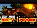 【サバイバル12日目】探索編  -Ark: Survival Evolved-
