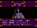 【PCE版/非売品】天外魔境ZIRIA Part6(13人衆1人目) プレイ動画