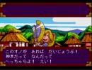 【PCE版/非売品】天外魔境ZIRIA Part7(ツナデ編) プレイ動画