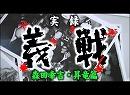 実録・日本やくざ烈伝 義戦 昇竜篇