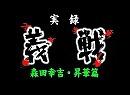実録・日本やくざ烈伝 義戦Vol.2 昇華篇