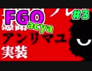 【実況】FGOのつもりが、FがちゃOをしていた件。03(終)