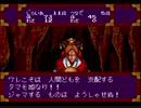 【PCE版/非売品】天外魔境ZIRIA Part9(13人衆2人目) プレイ動画