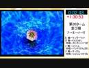 【縛り実況】ちょっぴり運ゲチックなドラクエ7 第74回