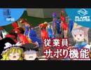 ✈【遊園地づくり実況】ゆっくりのPlanet Coaster 【第10話 前編】