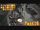 【実況】ヤバイ住人達が住まう家に行くサイコパス【バイオ7】part16