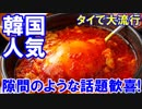 【韓国料理がタイで大人気】 隙間のような話題に大歓喜!