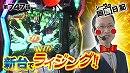 第81位:シーサ。の回胴日記_第747話[by ARROWS-SCREEN] thumbnail