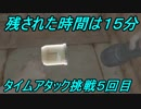 【Monstrum】15分以内に脱出しろ Part5