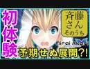 第40位:【斉藤さん】初体験!あなたと繋がりたい!! thumbnail