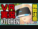 【閲覧注意】お料理VR「KITCHEN」!? thumbnail