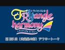 TrySailのTRYangle harmony 第205回アフタートーク