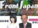 【Front Japan 桜】北朝鮮の漁船漂着は工作員か / ホントに始まった中国...