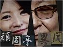【頑固亭異聞】三輪&佐波の世事放談~流行語大賞[桜H29/12/5]